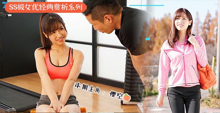 樱空桃的色情健身房