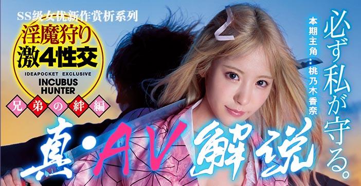 """【真·AV解说】 - 女""""拳""""带师吊打LSP!"""