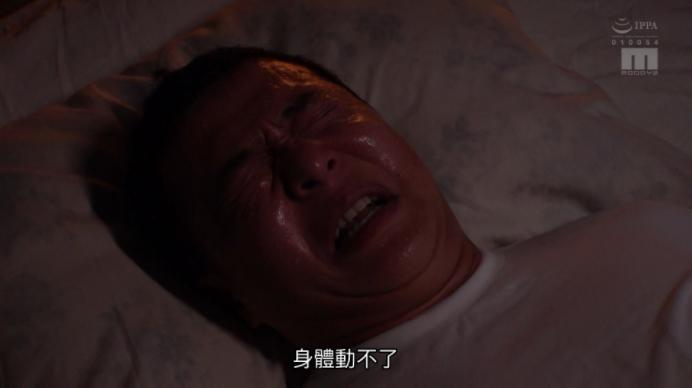 令人艳羡的女鬼压床「日本版」插图31