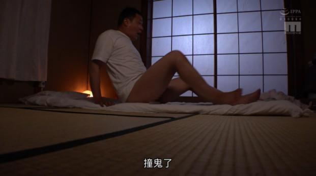 令人艳羡的女鬼压床「日本版」插图61
