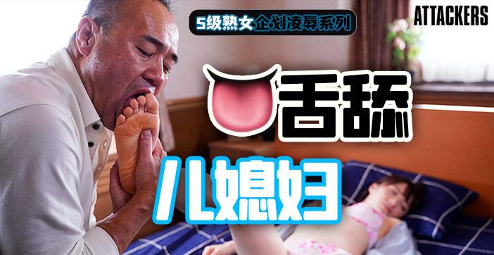 舌舔亲儿媳琴井汐里
