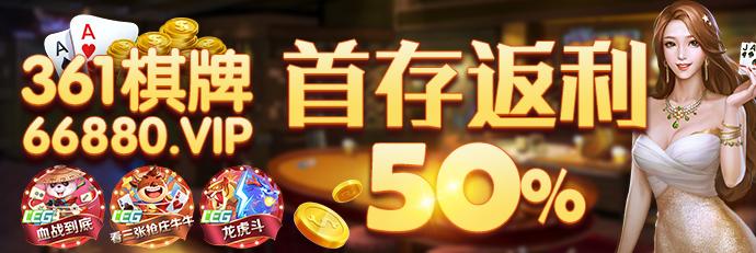 361棋牌:月月送8888元