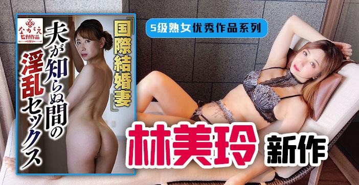 「国际结婚妻」中国熟女林美玲又一力作!