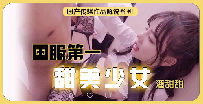 清纯美少女其实是反差婊,被网约车司机宾馆NTR【国产AV解说】