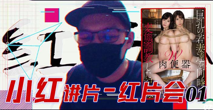 『红片汇01』巨乳调教全记录!