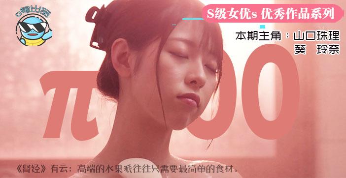 【第100期特典】听爸爸的话,别让妈受伤