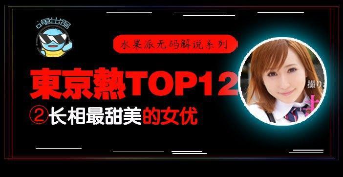 <东热12钗系列>东京热里气质最甜美的女优 - AYU